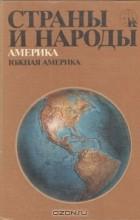 - Страны и народы. Америка. Южная Америка