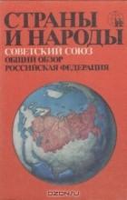 - Страны и народы. Советский Союз. Общий обзор. Российская Федерация