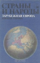 - Страны и народы. Зарубежная Европа. Южная Европа