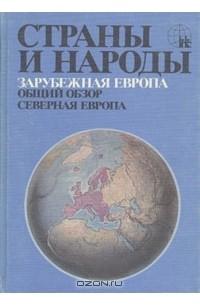 - Страны и народы. Зарубежная Европа. Общий обзор. Северная Европа