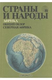 - Страны и народы. Африка. Общий обзор. Северная Африка