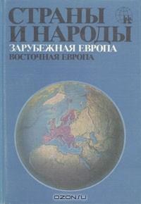 - Страны и народы. Зарубежная Европа. Восточная Европа