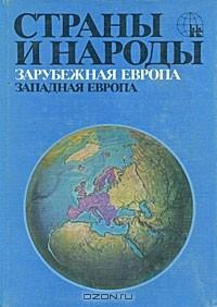 без автора - Страны и народы. Зарубежная Европа. Западная Европа