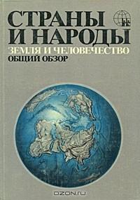 - Страны и народы. Земля и человечество. Общий обзор
