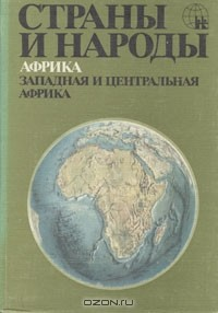 - Страны и народы. Африка. Западная и Центральная Африка