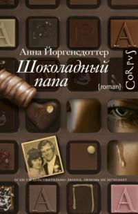 Анна Йоргенсдоттер - Шоколадный папа