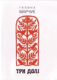 Галина Марчук - Три долі