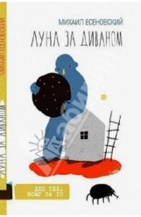 Михаил Есеновский - Луна за диваном