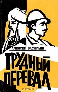 Васильев А. М. - Трудный перевал