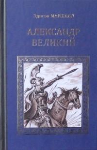 Эдисон Маршалл - Александр Великий