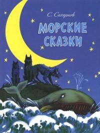 Святослав Сахарнов - Морские сказки (сборник)