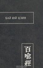 без автора - Бай юй цзин (Сутра ста притч)