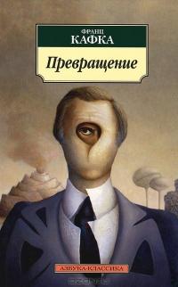 Франц кафка — превращение – книжный червь – medium.