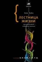 Ник Лейн - Лестница жизни. Десять величайших изобретений эволюции