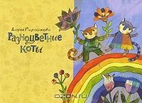 - Разноцветные коты