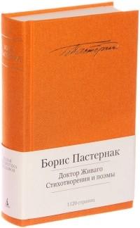 Борис Пастернак - Доктор Живаго. Спекторский. Высокая болезнь. Стихотворения
