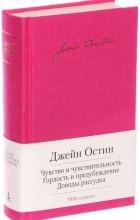 Джейн Остин - Чувство и чувствительность. Гордость и предубеждение. Доводы рассудка (сборник)