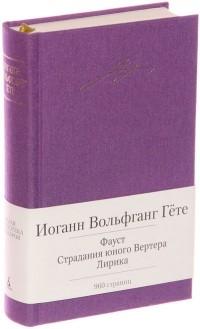 Иоганн Вольфганг Гете - Фауст. Страдания юного Вертера (сборник)