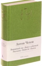 Антон Чехов - Вишневый сад. Дама с собачкой (сборник)