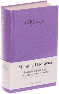 Марина Цветаева - Волшебный фонарь. Стихотворения. Поэмы