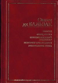 Оноре де Бальзак - Гобсек. Отец Горио. Прославленный Годиссар. История тринадцати. Шагреневая кожа (сборник)