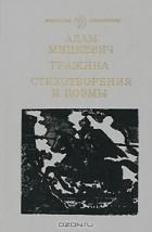 Адам Мицкевич - Гражина. Стихотворения и поэмы