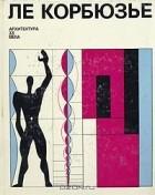 Ле Корбюзье - Архитектура XX века