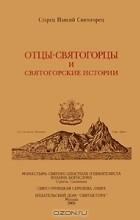 Старец Паисий Святогорец - Отцы-святогорцы и святогорские истории