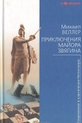 Михаил Веллер - Приключения майора Звягина