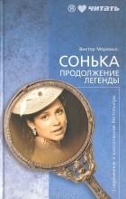 Виктор Мережко - Сонька. Продолжение легенды