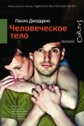 Паоло Джордано - Человеческое тело