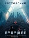 Дмитрий Глуховский — Будущее
