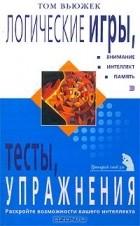 Том Вьюжек - Логические игры, тесты, упражнения