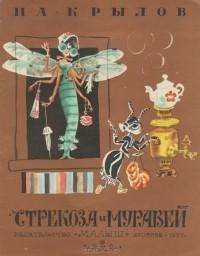 И. А. Крылов - Стрекоза и муравей