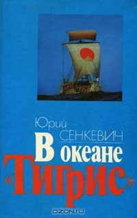 Юрий Сенкевич - В океане