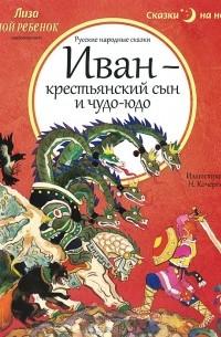 Игорь Кожевников - Иван - крестьянский сын и чудо-юдо (сборник)