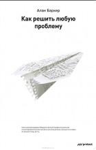 Алан Баркер - Как решить любую проблему