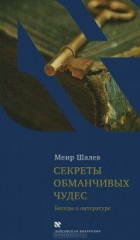 Меир Шалев - Секреты обманчивых чудес. Беседы о литературе