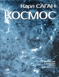 Карл Саган - Космос. Эволюция жизни и цивилизации