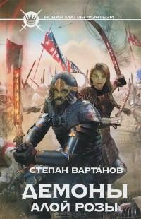 Степан Вартанов - Демоны Алой розы