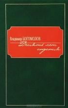 Владимир Богомолов - Десять лет спустя (сборник)