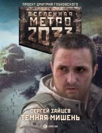 Сергей Зайцев - Метро 2033: Тёмная мишень