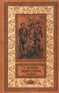 Дербенев Клавдий - Недоступная тайна (сборник)