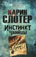 Карин Слотер - Инстинкт убийцы