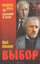 Юрий Бондарев - Выбор