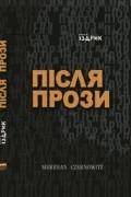 Юрій Іздрик - Після прози