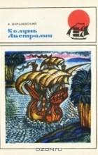 А. Варшавский - Колумб Австралии
