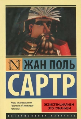 Обложка книги сартр экзистенциализм это гуманизм