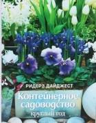- Контейнерное садоводство круглый год