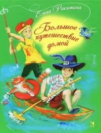 Елена Ракитина - Большое путешествие домой (сборник)